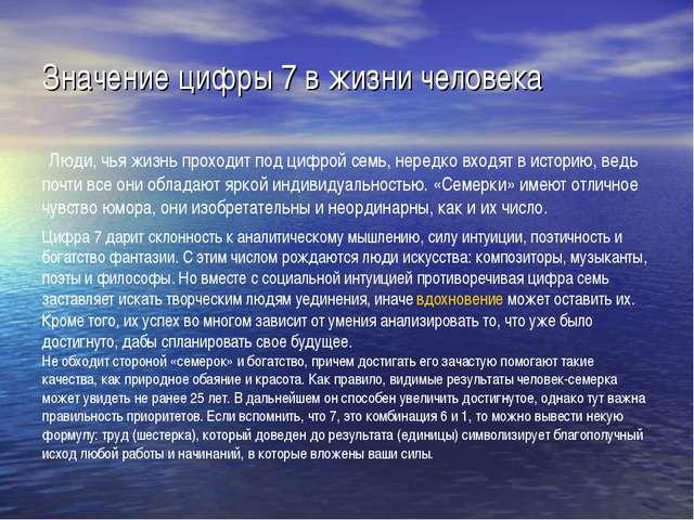 Значение цифры 7 в жизни человека Люди, чья жизнь проходит под цифрой семь, н...