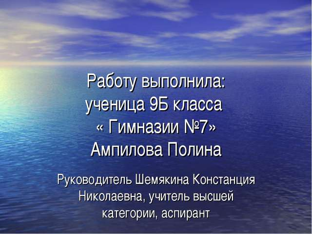 Работу выполнила: ученица 9Б класса « Гимназии №7» Ампилова Полина Руководите...