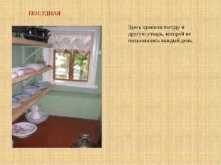 ПОСУДНАЯ Здесь хранили посуду и другую утварь, которой не пользовались каждый