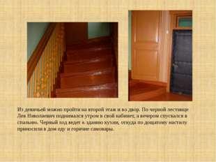 Из девичьей можно пройти на второй этаж и во двор. По черной лестнице Лев Ник