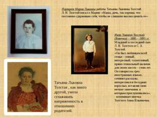 Портрет Марии Львовны работы Татьяны Львовны Толстой. Л. Н. Толстой писал о М