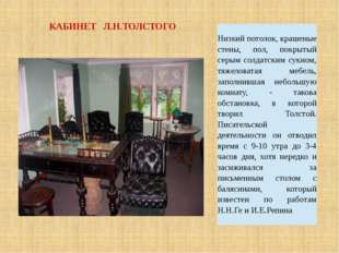 КАБИНЕТ Л.Н.ТОЛСТОГО Низкий потолок, крашеные стены, пол, покрытый серым солд