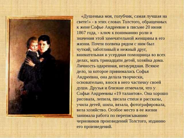 «Душенька моя, голубчик, самая лучшая на свете!» - в этих словах Толстого, о...