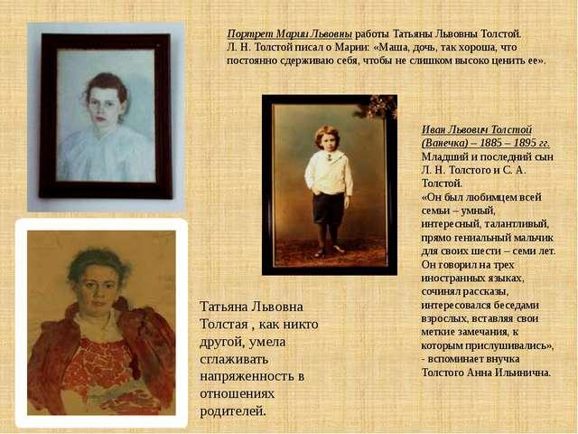 Портрет Марии Львовны работы Татьяны Львовны Толстой. Л. Н. Толстой писал о М...