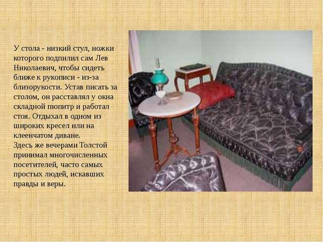 У стола - низкий стул, ножки которого подпилил сам Лев Николаевич, чтобы сиде...