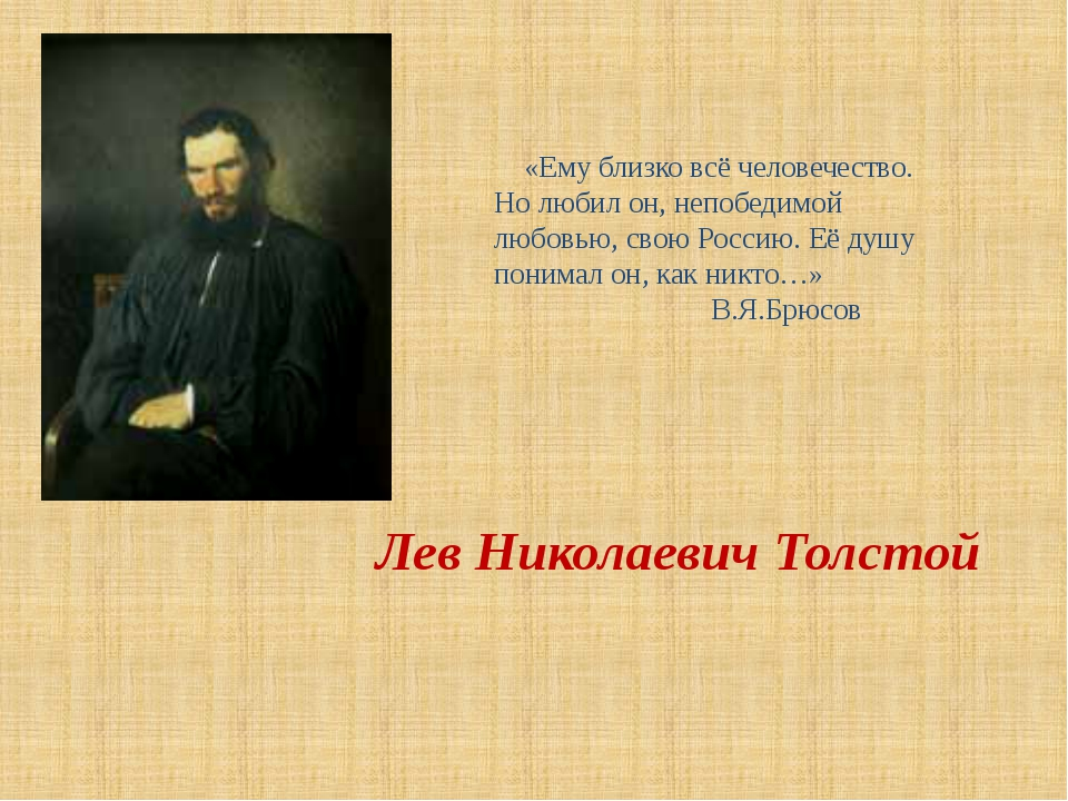 Лев Николаевич Толстой «Ему близко всё человечество. Но любил он, непобедимой...