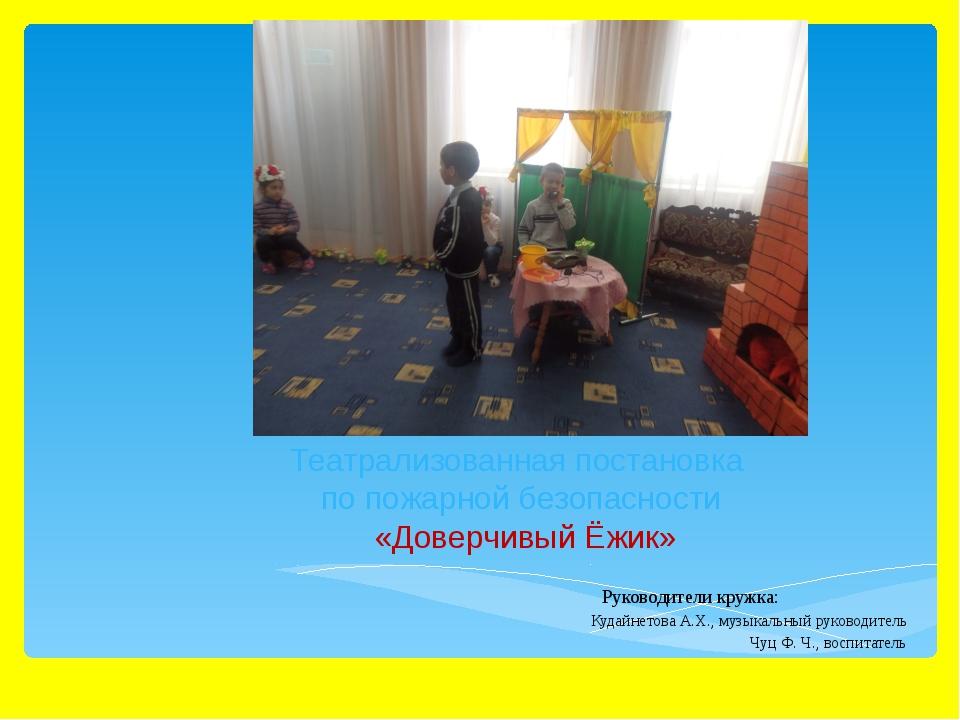 Театрализованная постановка по пожарной безопасности «Доверчивый Ёжик» Руково...