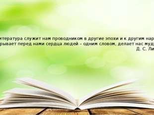 Литература служит нам проводником в другие эпохи и к другим народам, раскрыва