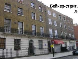 Бейкер-стрит, 221Б, Лондон