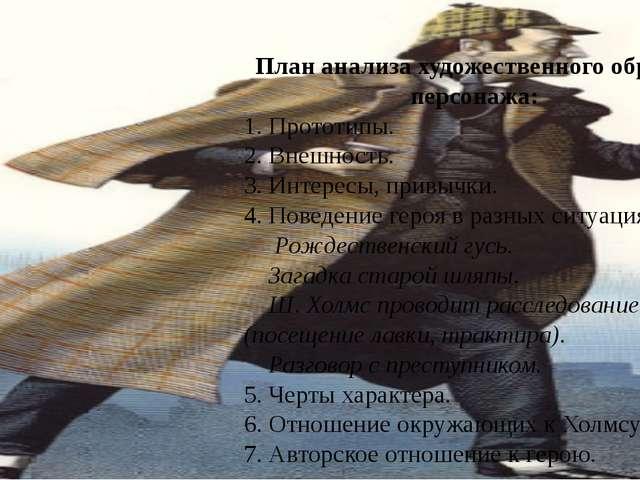 План анализа художественного образа-персонажа: 1. Прототипы. 2. Внешность. 3....