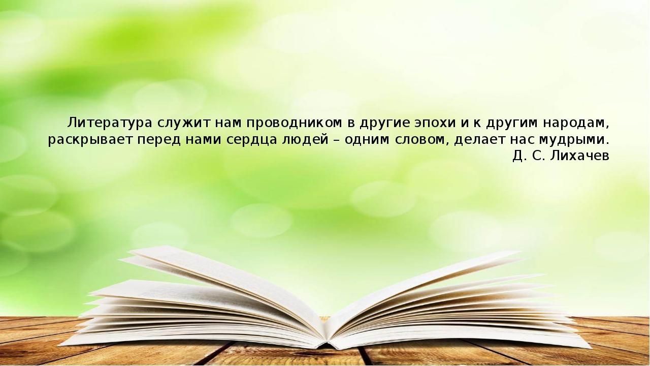 Литература служит нам проводником в другие эпохи и к другим народам, раскрыва...