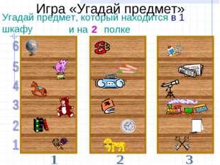 Угадай предмет, который находится шкафу и на полке 2 в 1 Игра «Угадай предмет»