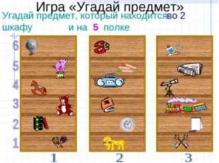 Угадай предмет, который находится шкафу и на полке 5 во 2 Игра «Угадай предмет»