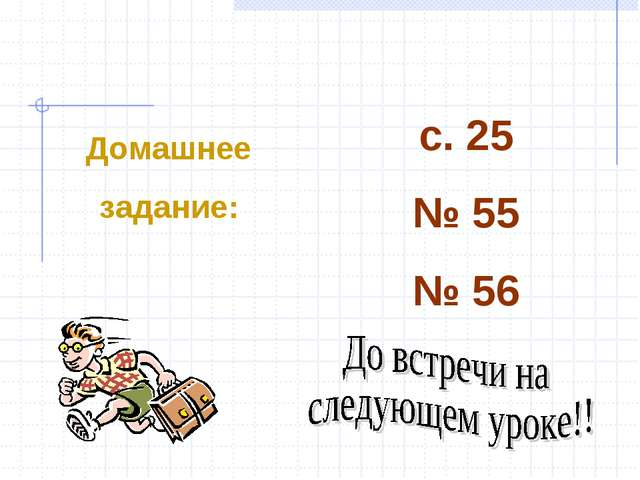 Домашнее задание: с. 25 № 55 № 56