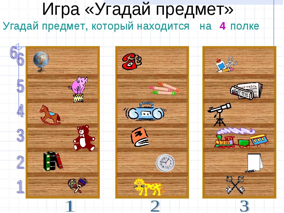 на полке Угадай предмет, который находится Игра «Угадай предмет» 4