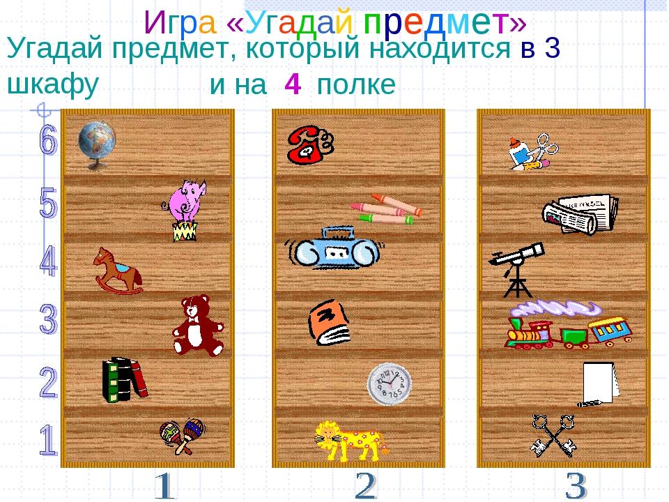 Угадай предмет, который находится шкафу и на полке 4 в 3 Игра «Угадай предмет»