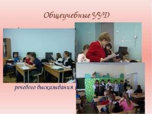 Общеучебные УУД Самостоятельное выделение и формулирование учебной цели Инфор