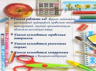 Специальные учебные умения Умения работать над: звуками, интонацией, каллигра