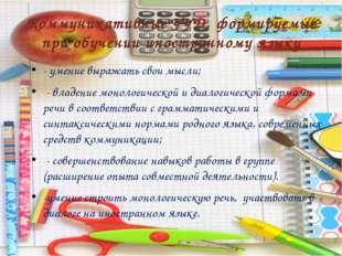 Коммуникативные УУД, формируемые при обучении иностранному языку - умение выр