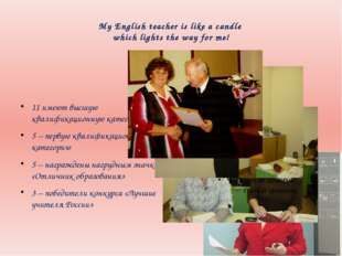 My English teacher is like a candle whiсh lights the way for me! 11 имеют выс