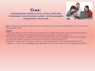 Тема: Формирование универсальных учебных действий обучающихся иностранным язы