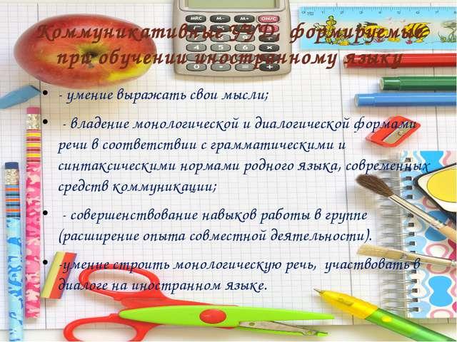 Коммуникативные УУД, формируемые при обучении иностранному языку - умение выр...