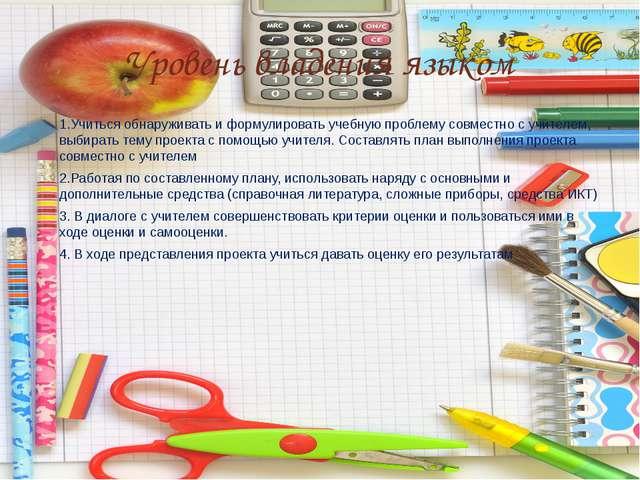 Уровень владения языком 1.Учиться обнаруживать и формулировать учебную пробле...