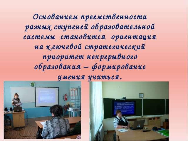 Основанием преемственности разных ступеней образовательной системы становитс...