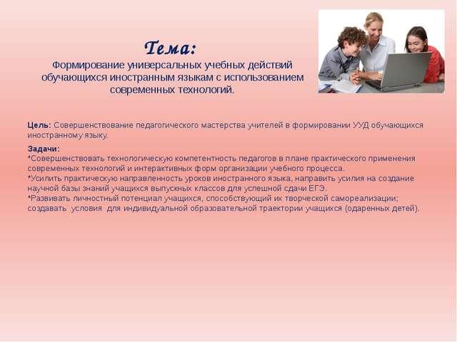 Тема: Формирование универсальных учебных действий обучающихся иностранным язы...