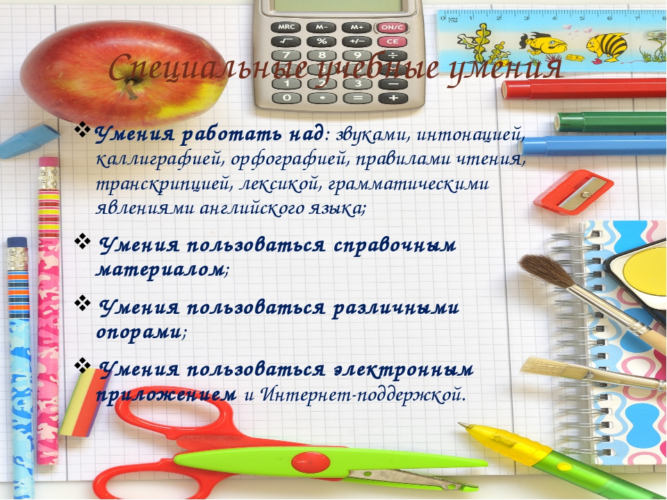 Специальные учебные умения Умения работать над: звуками, интонацией, каллигра...