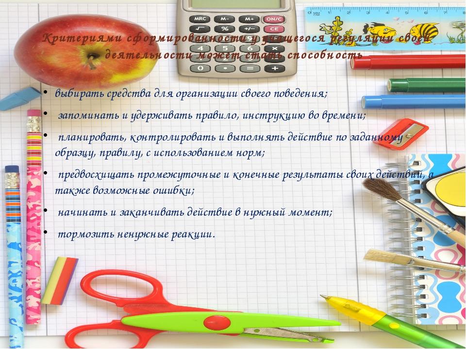 Критериями сформированности у учащегося регуляции своей деятельности может с...