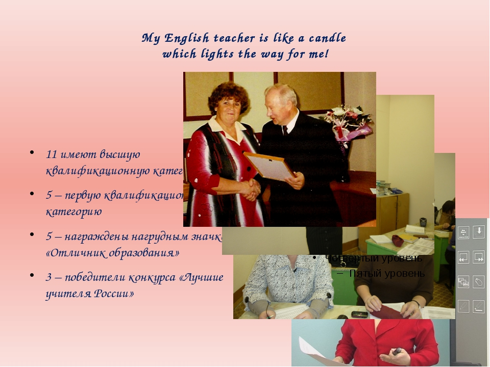 My English teacher is like a candle whiсh lights the way for me! 11 имеют выс...