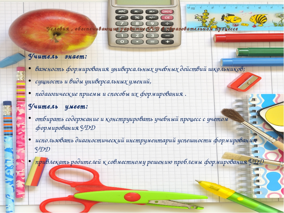 Условия , обеспечивающие развитие УУД в образовательном процессе Учитель знае...