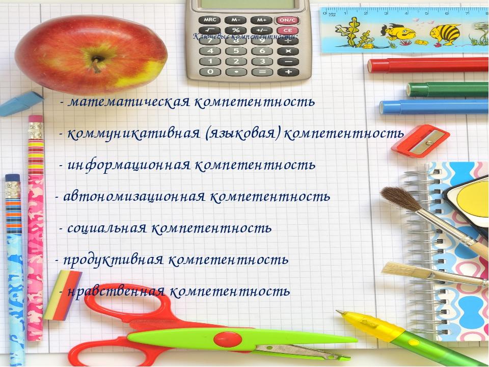Ключевые компетентности: - математическая компетентность - коммуникативная (...