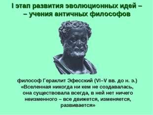 I этап развития эволюционных идей – – учения античных философов философ Гер