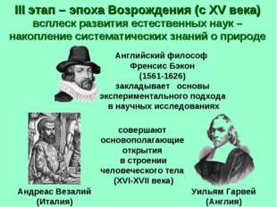 III этап – эпоха Возрождения (с ХV века) всплеск развития естественных наук –