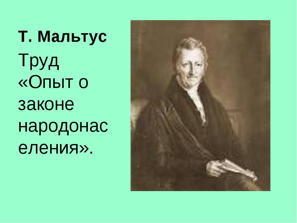 Т. Мальтус Труд «Опыт о законе народонаселения».