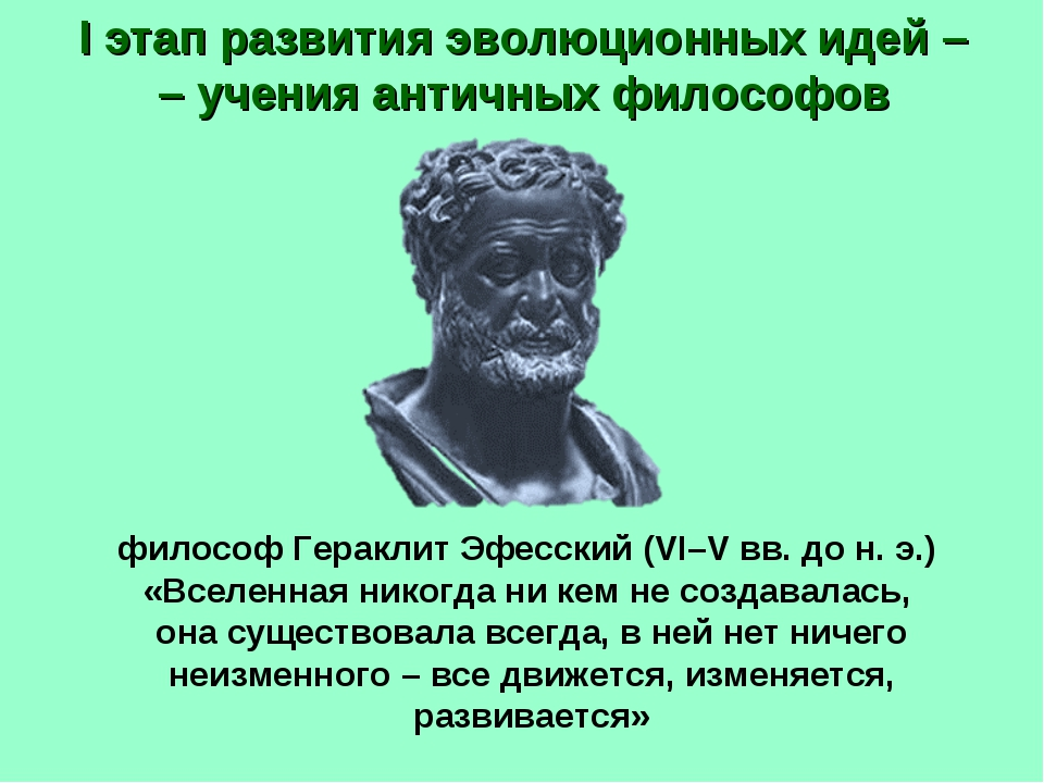 I этап развития эволюционных идей – – учения античных философов философ Гер...