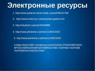 1. http://www.podarok-hand-made.ru/post268210746/ 2. http://www.er3ed.qrz.ru/