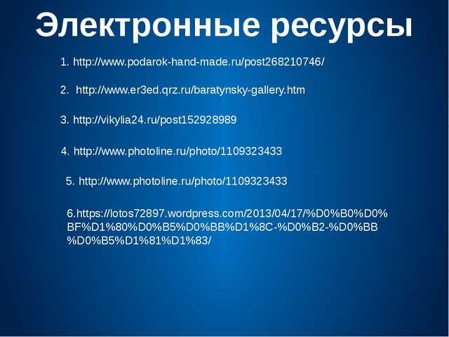 1. http://www.podarok-hand-made.ru/post268210746/ 2. http://www.er3ed.qrz.ru/...