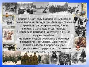 Родился в 1928 году в деревне Сырьево. В семье было четверо детей: Леонид – с