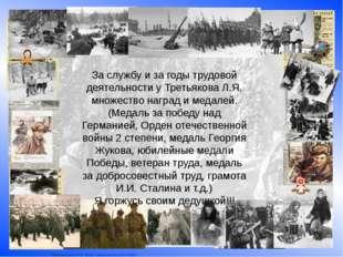 За службу и за годы трудовой деятельности у Третьякова Л.Я. множество наград