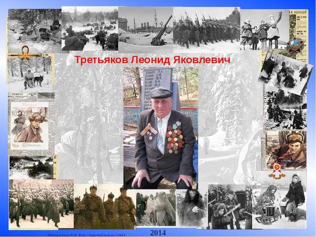 2014 Третьяков Леонид Яковлевич Матюшкина А.В. http://nsportal.ru/user/33485