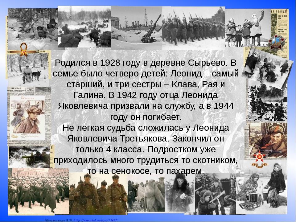 Родился в 1928 году в деревне Сырьево. В семье было четверо детей: Леонид – с...