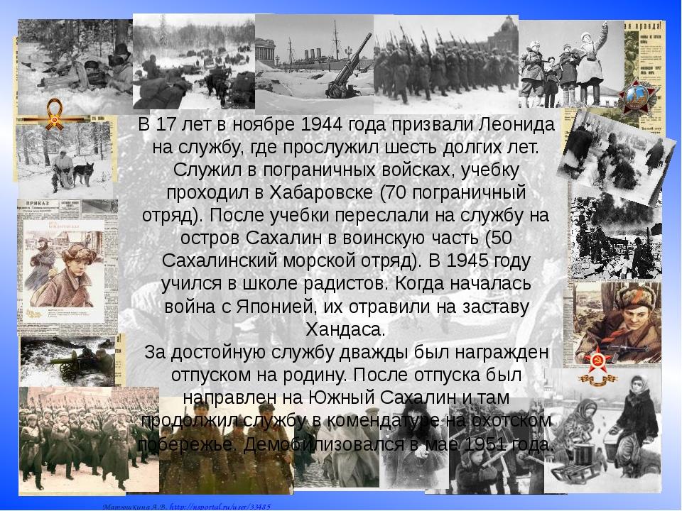 В 17 лет в ноябре 1944 года призвали Леонида на службу, где прослужил шесть...