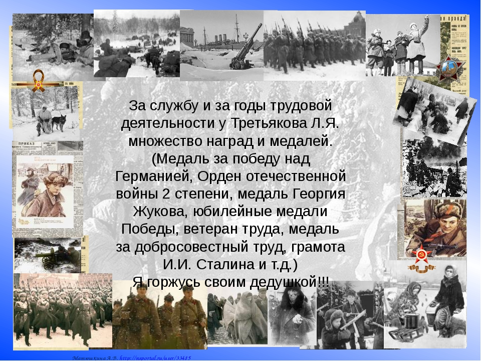 За службу и за годы трудовой деятельности у Третьякова Л.Я. множество наград...