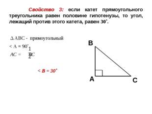 Свойство 3: если катет прямоугольного треугольника равен половине гипотенузы