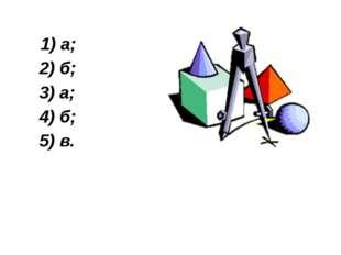 1) а; 2) б; 3) а; 4) б; 5) в.