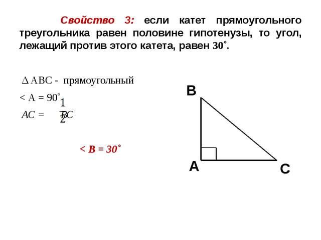 Свойство 3: если катет прямоугольного треугольника равен половине гипотенузы...