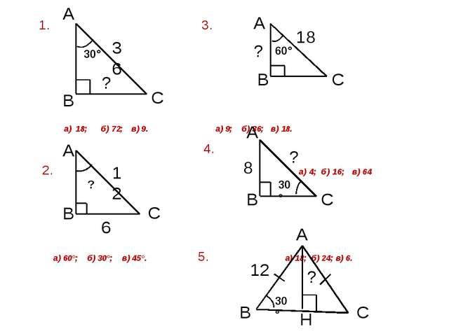 1. 3. а) 18; б) 72; в) 9. а) 9; б) 36; в) 18. 4. 2. а) 4; б) 16; в) 64 а) 60...